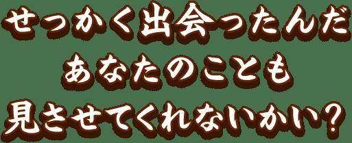 縺帙▲縺九¥蜃コ莨壹▲縺溘s縺�縺ゅ↑縺溘�ョ縺薙→繧りヲ九&縺帙※縺上l縺ェ縺�縺九>�シ�